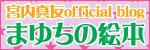 宮内真友Official Blog『まゆちの絵本』