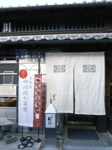中川政七商店_b0052772_2158309.jpg