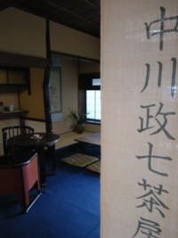 中川政七商店_b0052772_2232855.jpg