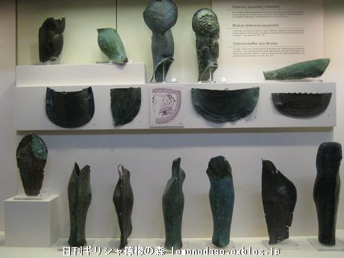 古代ギリシャの青銅製の甲冑類_c0010496_2272433.jpg