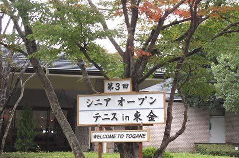 シニアオープンテニス無事閉幕_b0114798_7273219.jpg