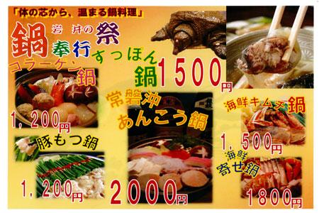 あったかお鍋と鮮魚☆/岩井編_a0131903_1630493.jpg
