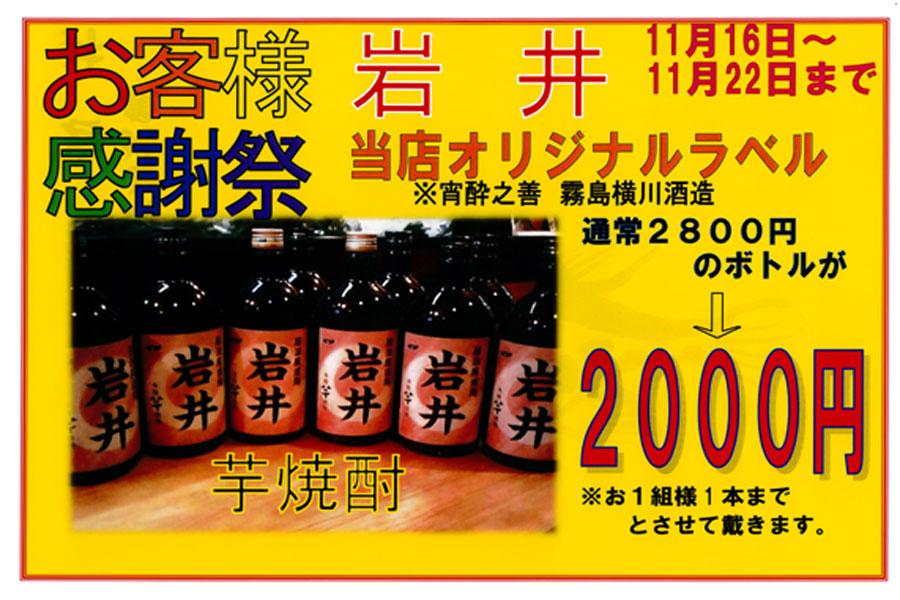 あったかお鍋と鮮魚☆/岩井編_a0131903_16313462.jpg