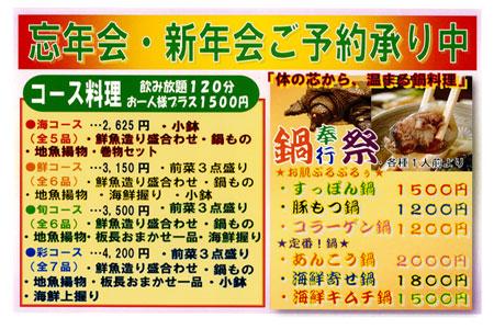忘年会・新年会ご予約承り中/岩井編_a0131903_2214232.jpg