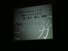 Zest for Living_c0052304_5204640.jpg