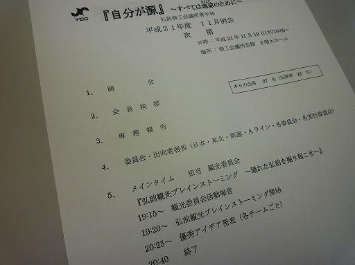 弘前YEG11月例会_b0150120_10214345.jpg
