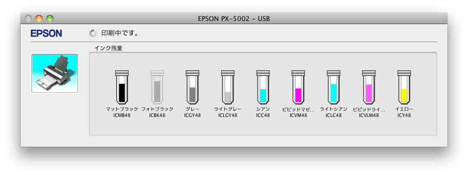 PX-5002のインク残量_f0077521_11542031.jpg