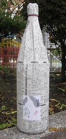 元坂酒造の女将 元坂桐子さんご来店♪_b0087842_21134826.jpg