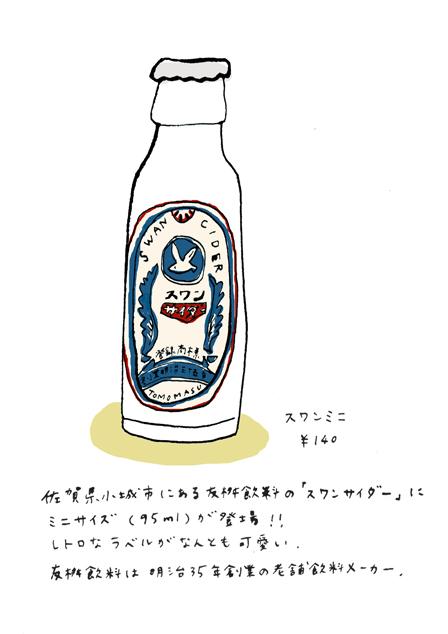 """友桝飲料の""""スワンミニ""""_b0126653_1562089.jpg"""