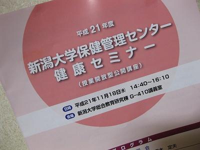 新潟大学「健康セミナー」_c0190960_6552621.jpg