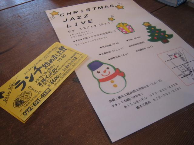 12月12日のジャズライブ_b0137082_1514783.jpg