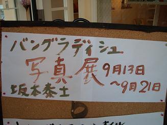 坂本泰士さんの写真展 9月13日~9月21日_a0141134_2231923.jpg