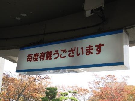 手柄山(てがらやま)公園 ② 『回転展望台喫茶』 _b0162442_021344.jpg