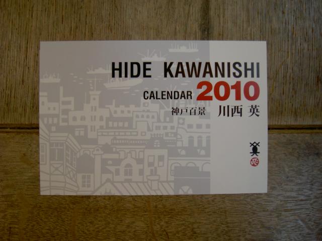 川西英さんカレンダー!_a0071956_19314494.jpg