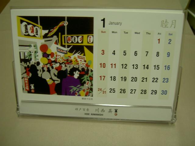 川西英さんカレンダー!_a0071956_19315934.jpg