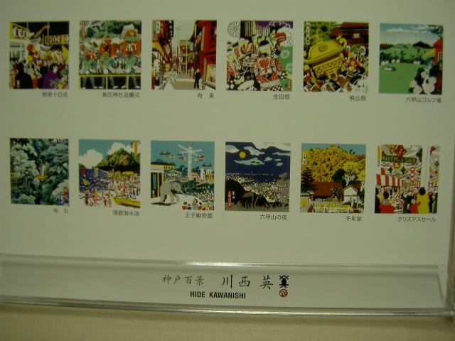 川西英さんカレンダー!_a0071956_19332261.jpg