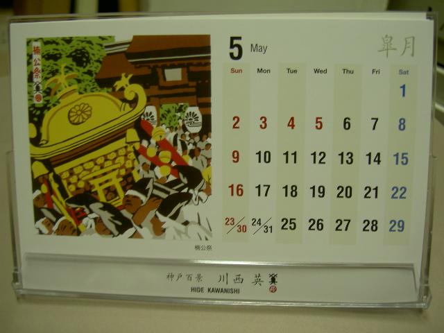 川西英さんカレンダー!_a0071956_1933686.jpg