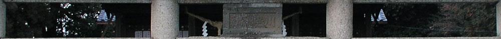 扁額のみを置く欄間部(その6)_e0113570_20585053.jpg