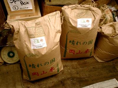 倉敷 山崎さん 有機認証米 ヒノヒカリ 新米です!_b0118191_19315177.jpg