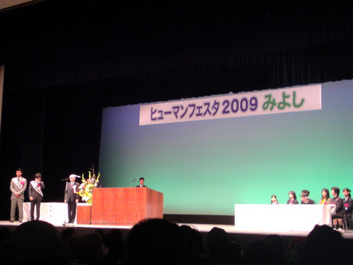 ヒューマンフェスタ2009みよし_a0047200_2145966.jpg
