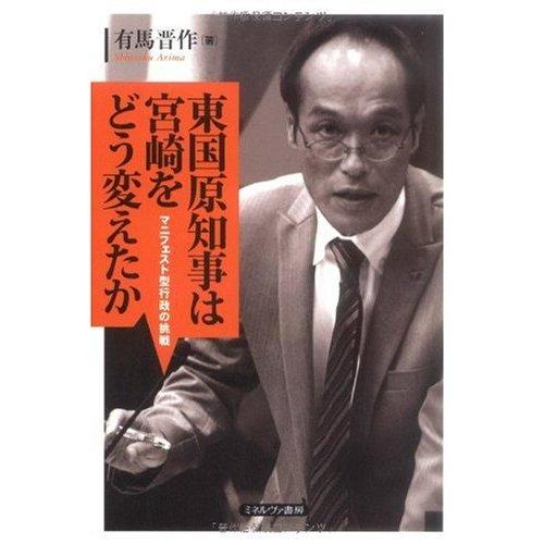 東国原知事は宮崎をどう変えたか_d0047811_22571914.jpg
