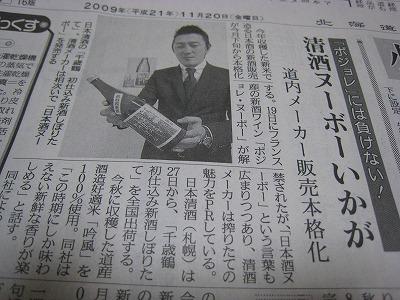北海道産地酒「新酒 日本酒ヌーボー」はどうですか?!_c0134029_1315915.jpg