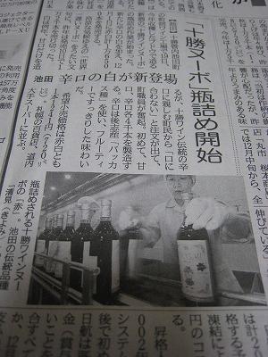 「十勝ヌーボー」&「十勝ワイン逸品セット」如何ですか?!_c0134029_13341473.jpg