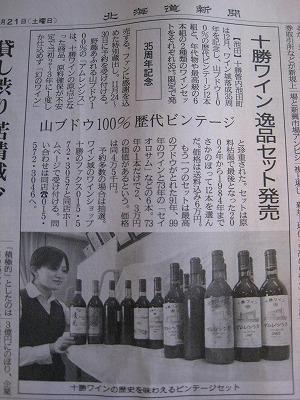 「十勝ヌーボー」&「十勝ワイン逸品セット」如何ですか?!_c0134029_13463094.jpg
