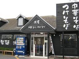 車で「浜屋」 ら25/'09新『浜屋』@利根町_a0139242_1541256.jpg