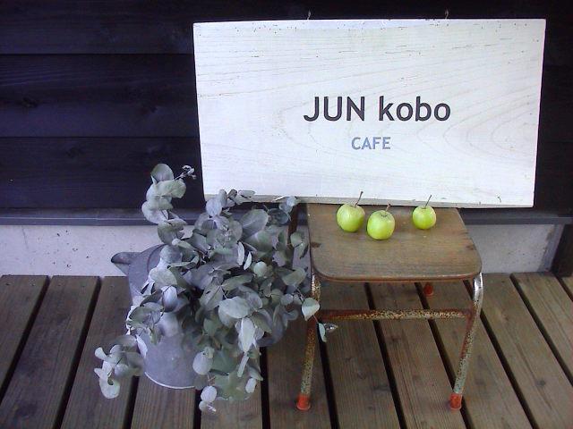 林の中の小さなカフェ。_e0060555_1243121.jpg