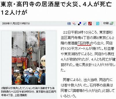 おとといライブしたすぐ上で火事 4人死亡[高円寺]_d0061678_13561777.jpg