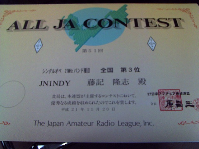 ALL JA AWARD..._a0059484_1445296.jpg