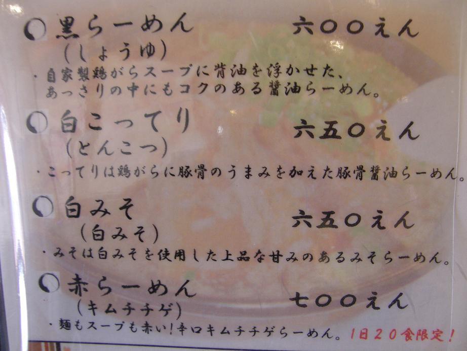 らーめん夢路       寝屋川_c0118393_10375464.jpg