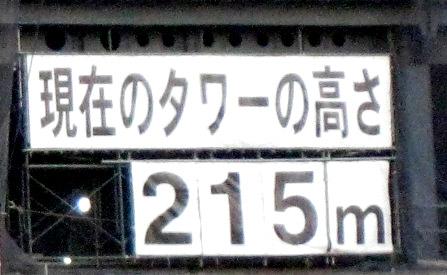 東京スカイツリー その5_b0083801_2324976.jpg