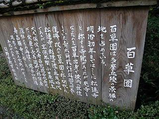百草園_c0025217_15202641.jpg