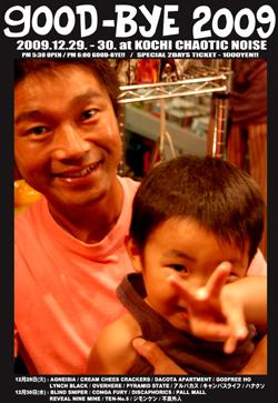 12月30日(水) [ GOOD-BYE 2009 / 第ニ夜 ]_f0004730_16341338.jpg
