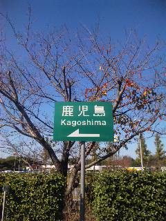 熊本から鹿児島へ_a0103940_171386.jpg