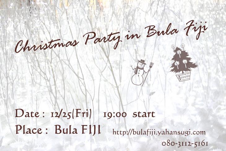 Christmas Party!!!_a0117653_21241569.jpg