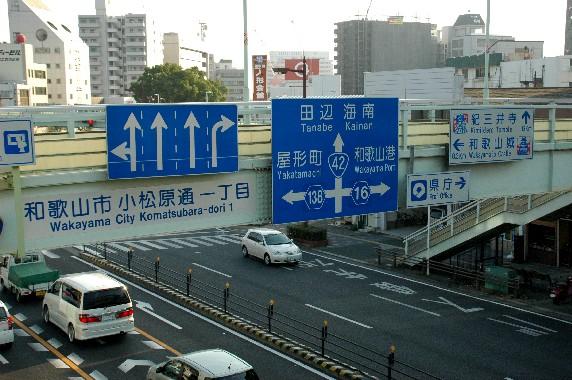 和歌山市案内_b0093754_041016.jpg