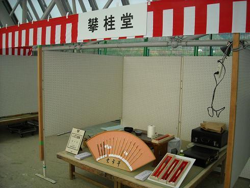 高島市産業フェア09&そばフェスタ_b0165454_21315433.jpg