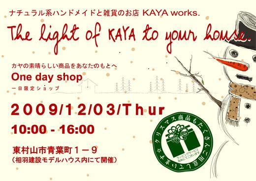「第2回 KAYA works」開催します_b0015157_21584827.jpg