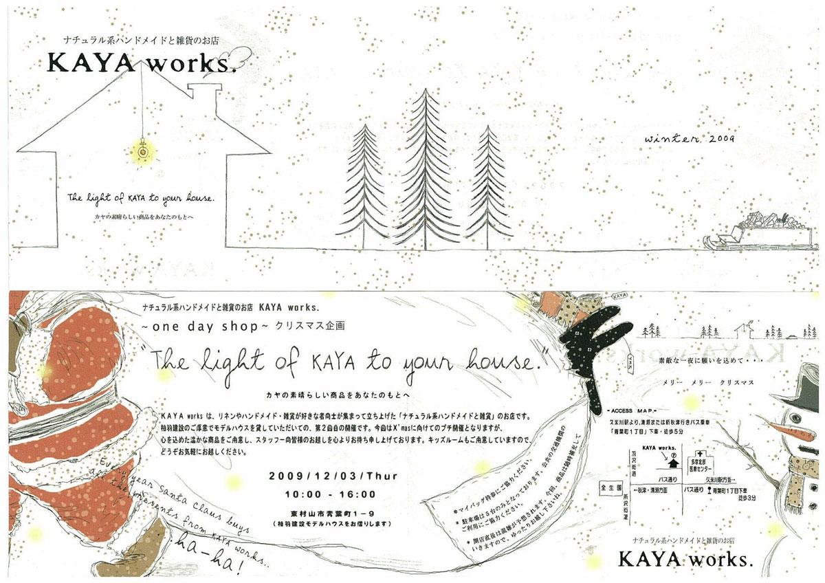 「第2回 KAYA works」開催します_b0015157_2291098.jpg