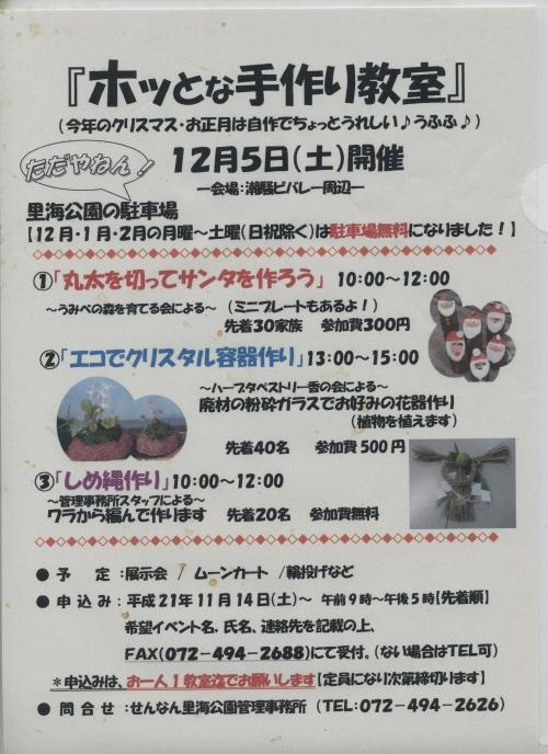 イベント情報「ホッとな手作り教室」 in  せんなん里海公園 _c0108460_1550872.jpg