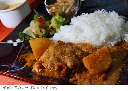 デビルズカレーDevil\'s Curry_a0080964_21305621.jpg