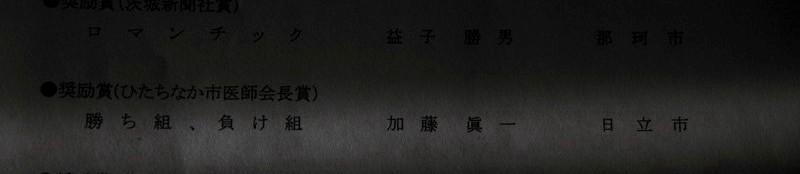 09年11月23日・ひたちなか市展開催_c0129671_16403595.jpg