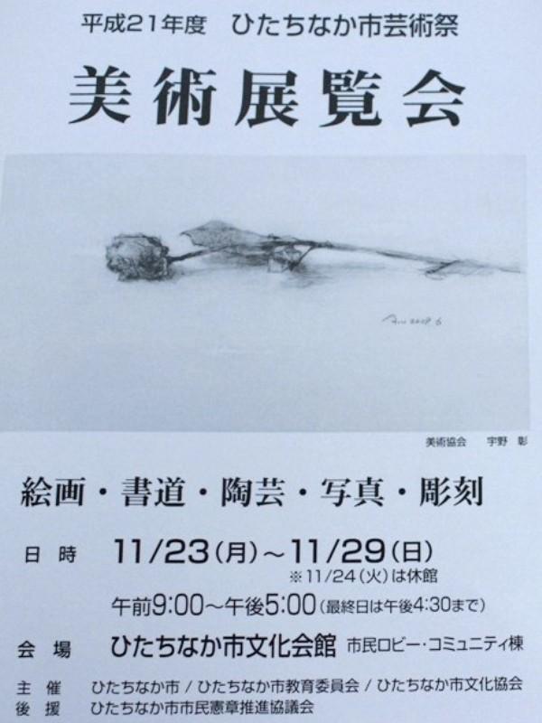 09年11月23日・ひたちなか市展開催_c0129671_1641087.jpg