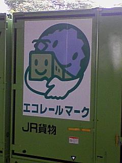 50周年記念コンテナ_e0013178_9593130.jpg