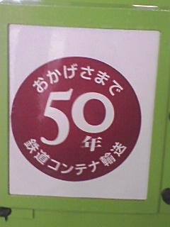 50周年記念コンテナ_e0013178_9593163.jpg