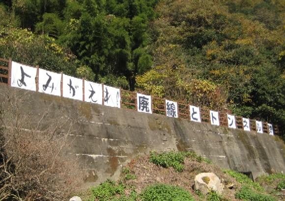 旧国鉄中央線の廃線跡を歩く_c0013687_1658918.jpg