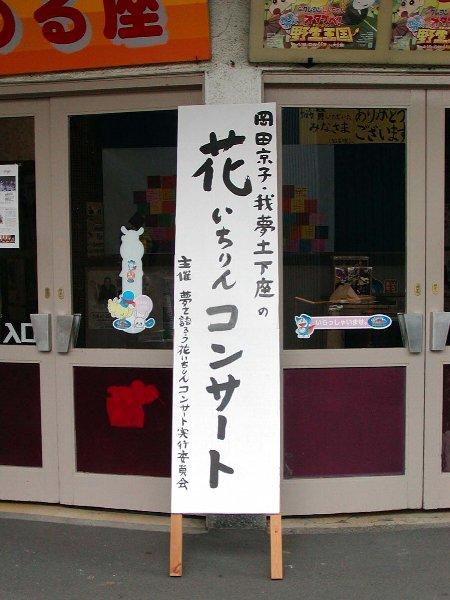 花いちりんコンサート in 島田_c0057390_21104815.jpg